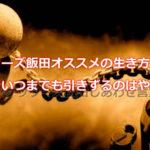ゲッターズ飯田オススメの生き方!過去をいつまでも引きずるのはやめて今を楽しもう