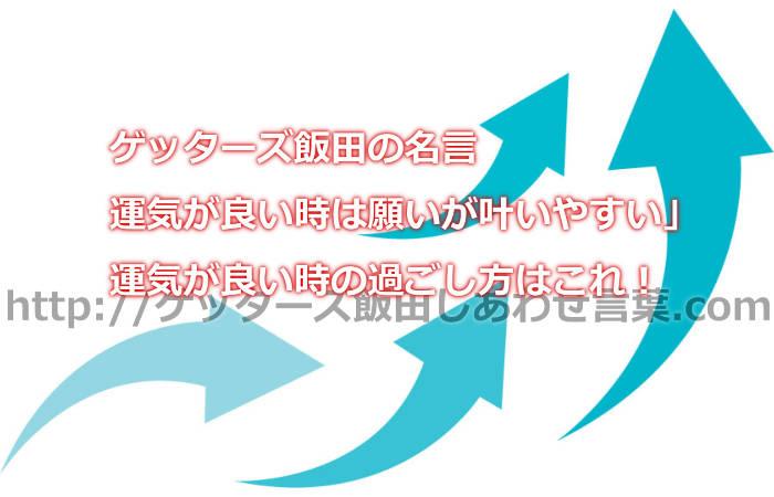 ゲッターズ飯田の名言!「運気が良い時は願いが叶いやすい」運気が良い時の過ごし方はこれ!