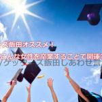 ゲッターズ飯田オススメ!2018年こんな女性を卒業することで開運する方法