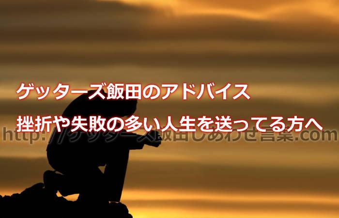 挫折や失敗の多い人生を送ってる方へのゲッターズ飯田さんからのアドバイス