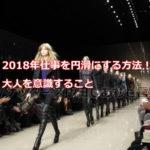 ゲッターズ飯田の2018年仕事を円滑にする方法!大人を意識すること
