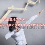 ゲッターズ飯田オススメ!2018年に仕事で成功したい人がするべきこと