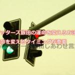 ゲッターズ飯田の運命を変える方法!運命を変えるタイミングが重要