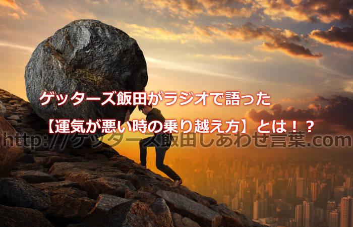 ゲッターズ飯田がラジオで語った【運気が悪い時の乗り越え方】とは!?