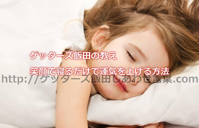 ゲッターズ飯田の教える笑顔で寝るだけで運気を上げる方法