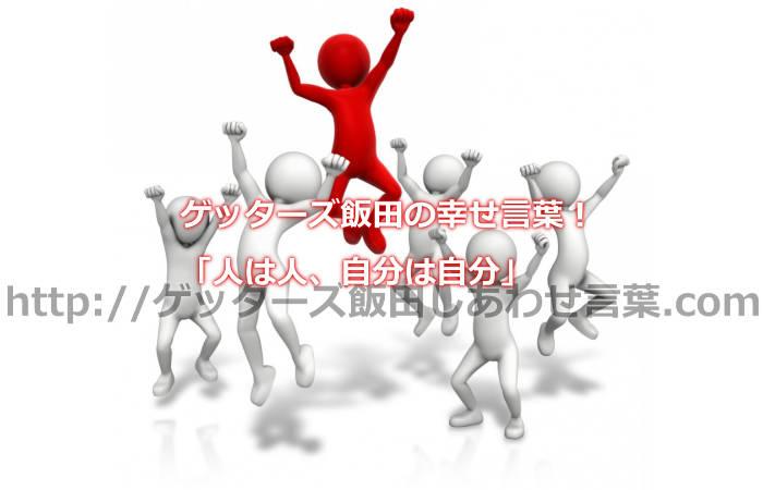 ゲッターズ飯田の幸せ言葉!「人は人、自分は自分」