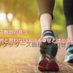ゲッターズ飯田の言う苦労を苦労と思わない人こそ幸せとはどういう意味?