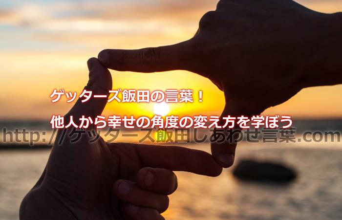 ゲッターズ飯田の言葉!他人から幸せの角度の変え方を学ぼう