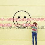 ゲッターズ飯田さんに教えていただいた「幸せの器」って一体何なの?
