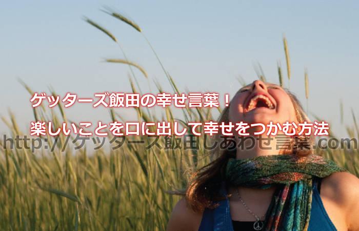 ゲッターズ飯田の幸せ言葉!楽しいことを口に出して幸せをつかむ方法