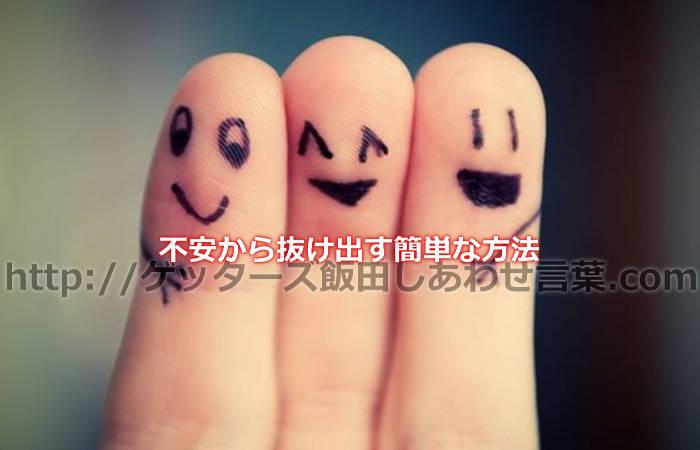 ゲッターズ飯田の幸せ言葉!不安から抜け出す簡単な方法は他人の事を考える事