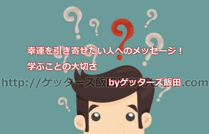 ゲッターズ飯田の幸運を引き寄せたい人へのメッセージ!学ぶことの大切さ