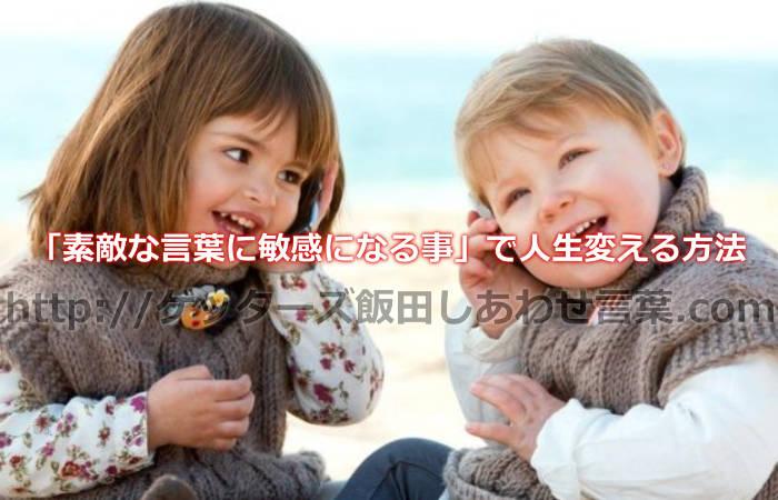 ゲッターズ飯田の「素敵な言葉に敏感になる事」で人生変える方法