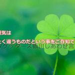 ゲッターズ飯田の言葉!運と運気はまったく違うものだという事をご存知ですか?