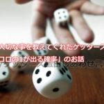 人生で大切な事を教えてくれたゲッターズ飯田の「サイコロの1が出る確率」のお話