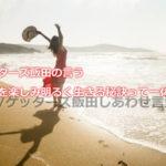ゲッターズ飯田の言う人生を楽しみ明るく生きる秘訣って一体何?