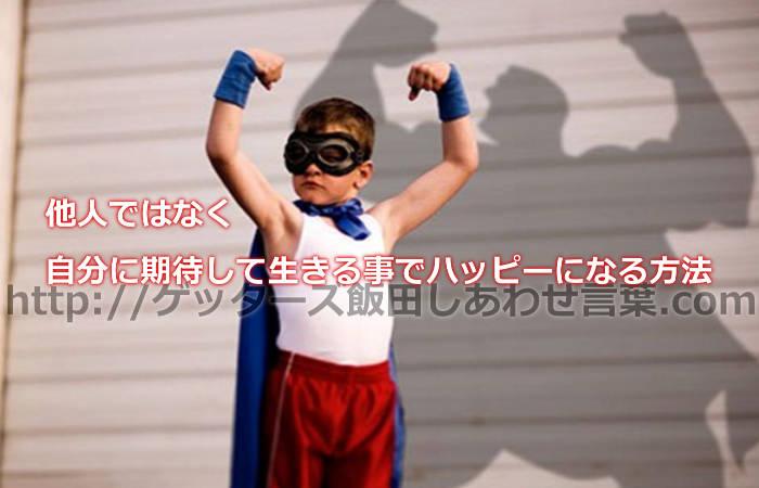 ゲッターズ飯田の言葉!他人ではなく自分に期待して生きる事でハッピーになる方法