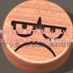 「今の人生に満足できない」という方が知っておくべきゲッターズ飯田の教え