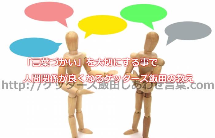 「言葉づかい」を大切にする事で人間関係が良くなるゲッターズ飯田の教え