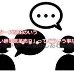 ゲッターズ飯田のいう「占い師は言葉売り」ってどういう事なの?