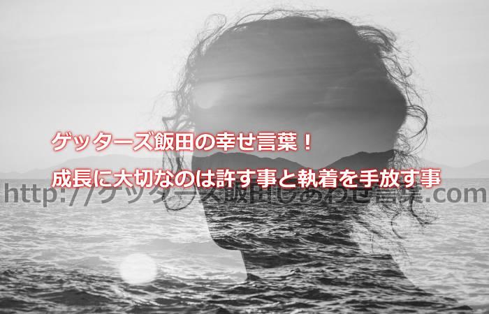 ゲッターズ飯田の幸せ言葉!成長に大切なのは許す事と執着を手放す事