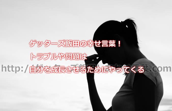 ゲッターズ飯田の幸せ言葉!トラブルや問題は自分を成長させるためにやってくる