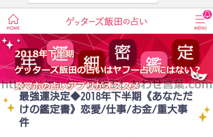 2018年下半期のゲッターズ飯田の占いはヤフー占いにはない?スマホの占いアプリがオススメ