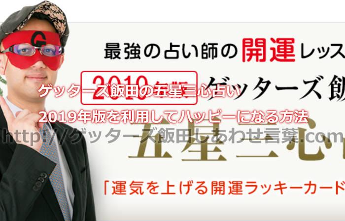 ゲッターズ飯田の五星三心占い2019年版を利用してハッピーになる方法