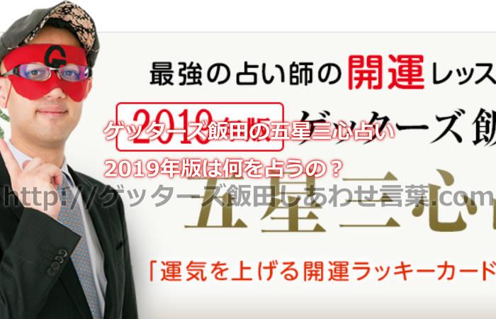 ゲッターズ飯田の五星三心占い2019年版は何を占うの?