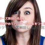 ゲッターズ飯田の名言!言い訳をやめてハッピーな人生をつくる方法