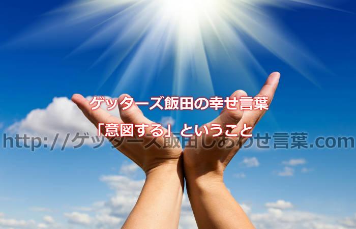 ゲッターズ飯田の幸せ言葉「意図する」ということ