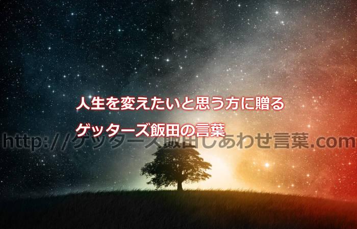 人生を変えたいと思う方に贈るゲッターズ飯田の言葉