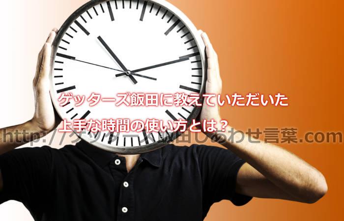ゲッターズ飯田に教えていただいた上手な時間の使い方とは?