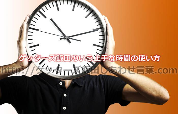 ゲッターズ飯田のいう上手な時間の使い方