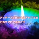 ゲッターズ飯田の金運アップ方法!お香やアロマを炊こう