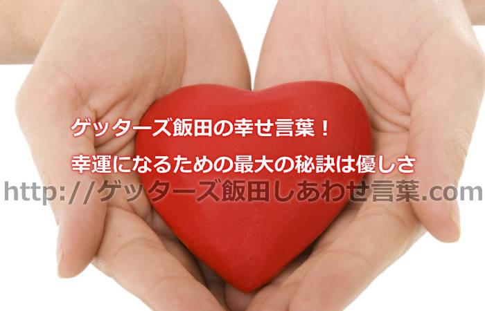 ゲッターズ飯田の幸せ言葉!幸運になるための最大の秘訣は優しさ