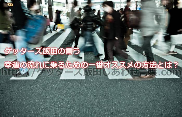 ゲッターズ飯田の言う幸運の流れに乗るための一番オススメの方法とは?