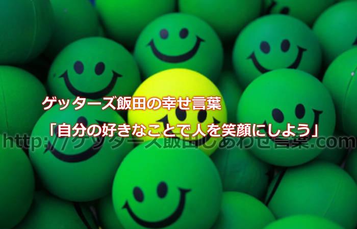 ゲッターズ飯田の幸せ言葉「自分の好きなことで人を笑顔にしよう」
