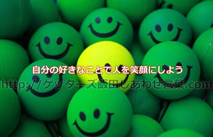 自分の好きなことで人を笑顔にしよう