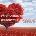 ゲッターズ飯田の言う魂を成長させていく生き方とは?