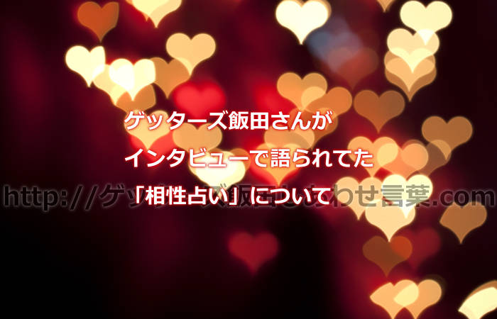 ゲッターズ飯田さんがインタビューで語られてた「相性占い」について