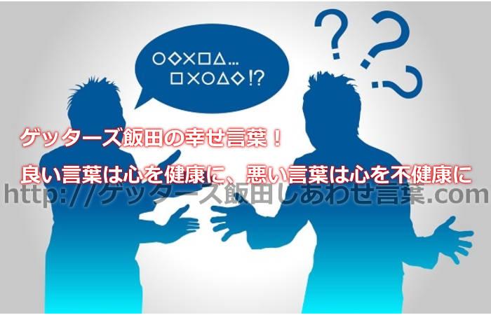 ゲッターズ飯田の幸せ言葉!良い言葉は心を健康に、悪い言葉は心を不健康に