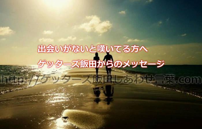 出会いがないと嘆いてる方へゲッターズ飯田からのメッセージ