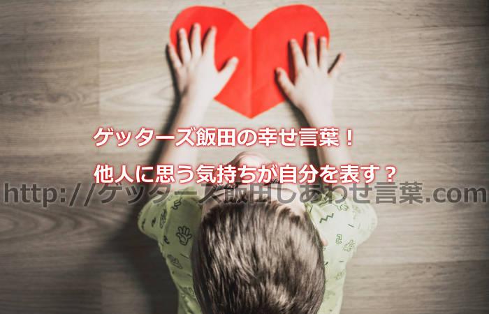 ゲッターズ飯田の幸せ言葉!他人に思う気持ちが自分を表す?
