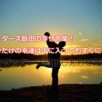 ゲッターズ飯田の幸せ言葉!自分だけの幸運は手に入ってもすぐに失う