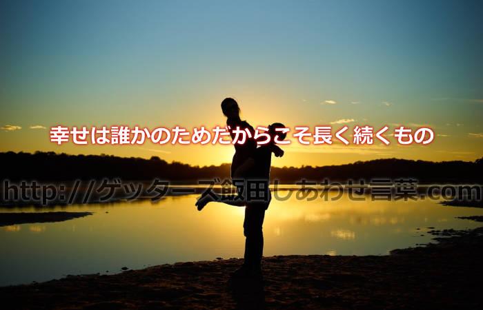 幸せは誰かのためだからこそ長く続くもの