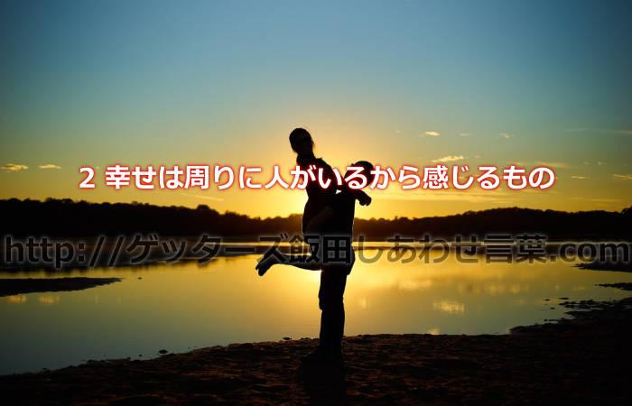 2 幸せは周りに人がいるから感じるもの
