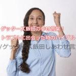ゲッターズ飯田の幸せ言葉!トラブルに出会った時のバイブル