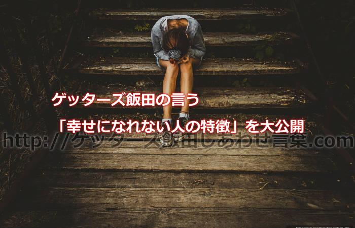 ゲッターズ飯田の言う「幸せになれない人の特徴」を大公開