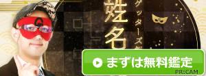 ゲッターズ飯田の姓名判断